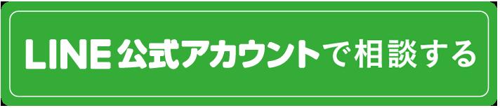 LINE@で相談する