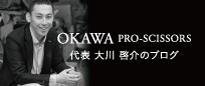 代表 大川啓介のブログ
