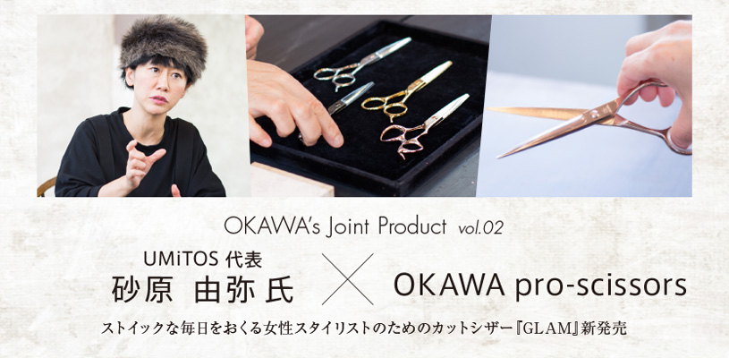 OKAWA's Joint Product UMITOS 代表 / 砂原 由弥氏×OKAWA pro-scissors