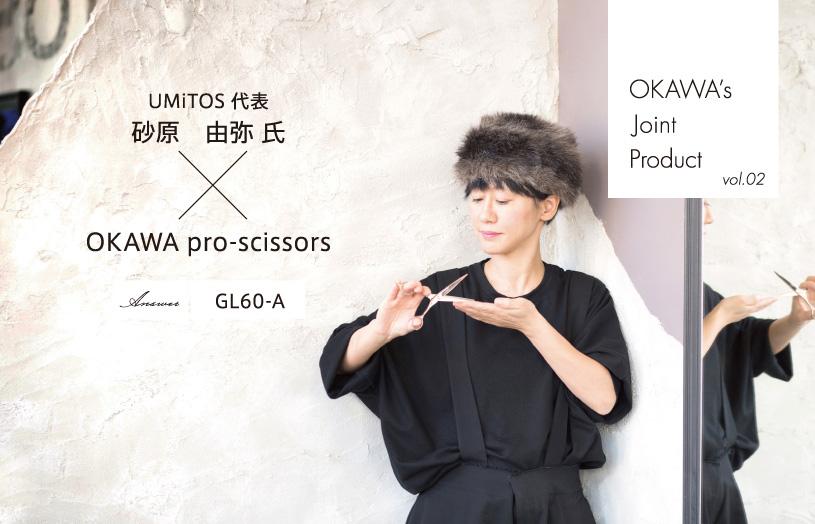 UMITOS 代表 / 砂原 由弥氏 OKAWA pro-scissors