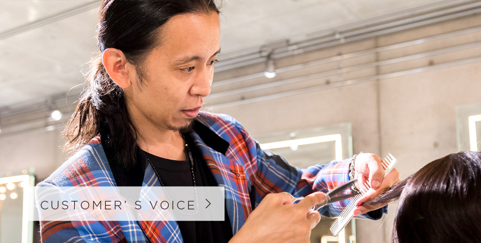 CUSTOMER'S VOICE お客様の声