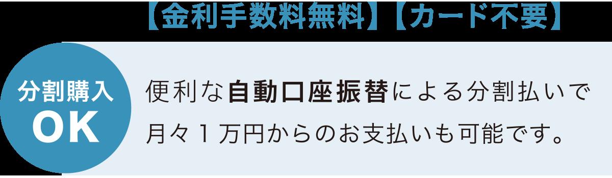【金利手数料無料】【カード不要】便利な自動口座振替による分割払いで月々1万円からのお支払いも可能です。