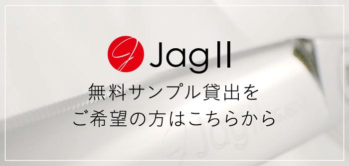 Jag2 無料サンプル貸出をご希望の方はこちらから